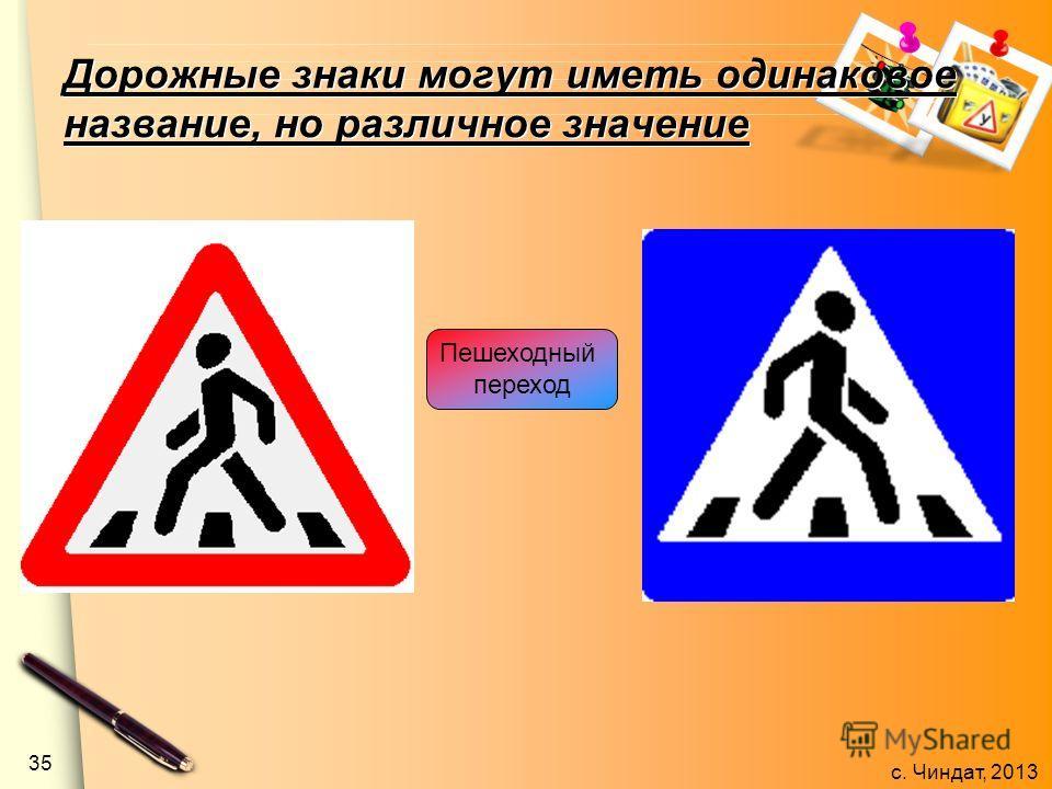 с. Чиндат, 2013 Дорожные знаки могут иметь одинаковое название, но различное значение 35 Пешеходный переход