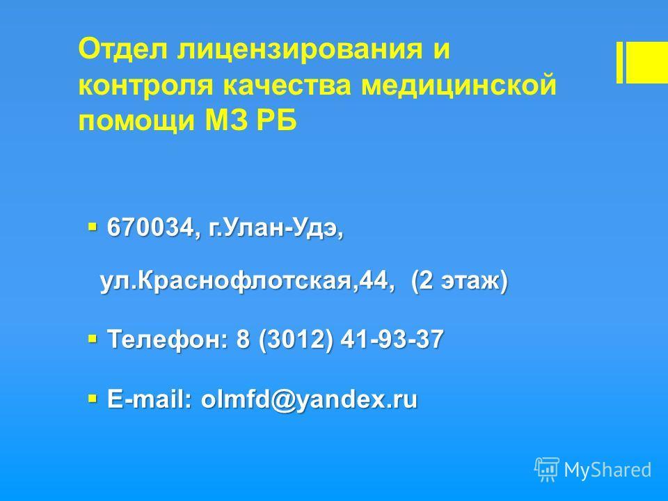 Отдел лицензирования и контроля качества медицинской помощи МЗ РБ 670034, г.Улан-Удэ, ул.Краснофлотская,44, (2 этаж) 670034, г.Улан-Удэ, ул.Краснофлотская,44, (2 этаж) Телефон: 8 (3012) 41-93-37 Телефон: 8 (3012) 41-93-37 E-mail: olmfd@yandex.ru E-ma