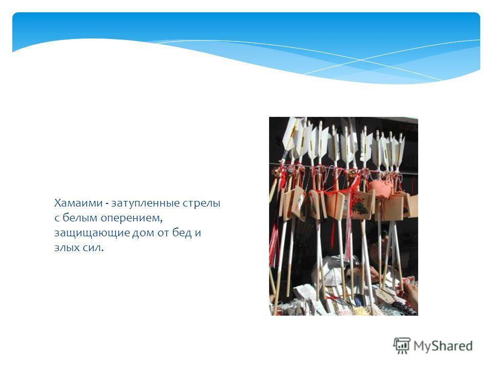Хамаими - затупленные стрелы с белым оперением, защищающие дом от бед и злых сил.
