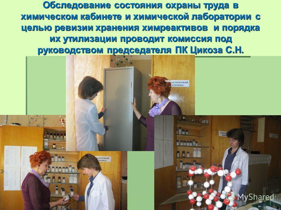 Обследование состояния охраны труда в химическом кабинете и химической лаборатории с целью ревизии хранения химреактивов и порядка их утилизации проводит комиссия под руководством председателя ПК Цикоза С.Н.