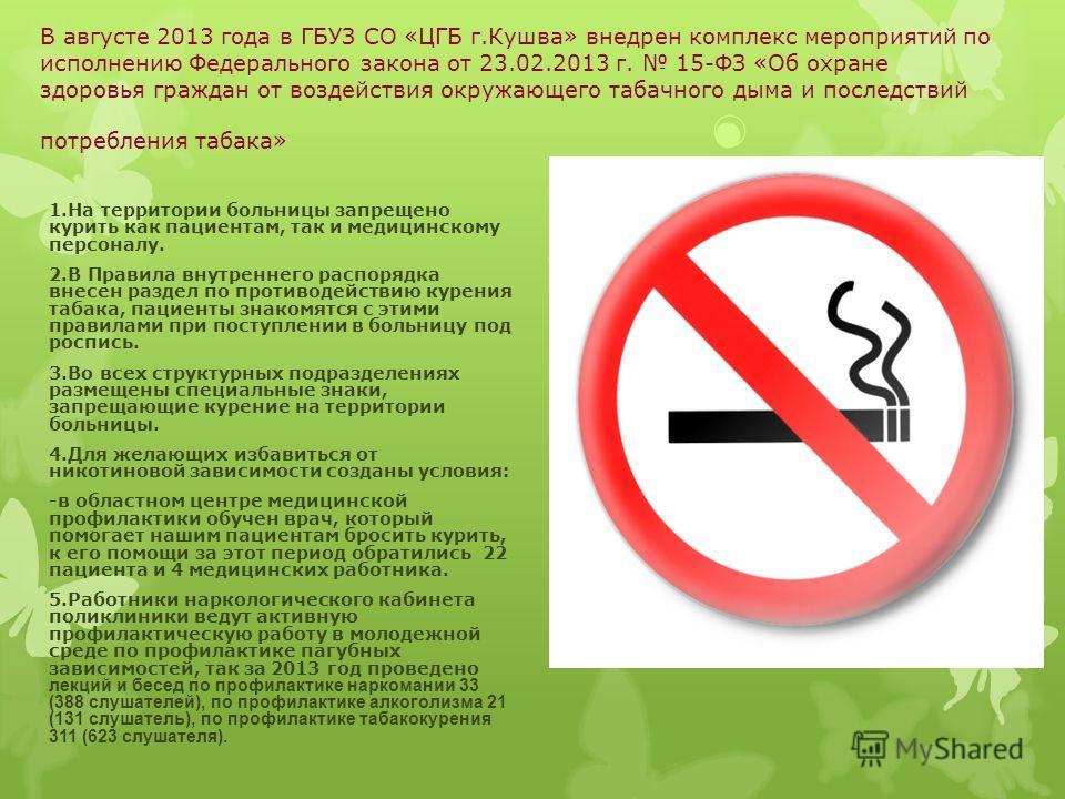 В августе 2013 года в ГБУЗ СО «ЦГБ г.Кушва» внедрен комплекс мероприятий по исполнению Федерального закона от 23.02.2013 г. 15-ФЗ «Об охране здоровья граждан от воздействия окружающего табачного дыма и последствий потребления табака» 1.На территории