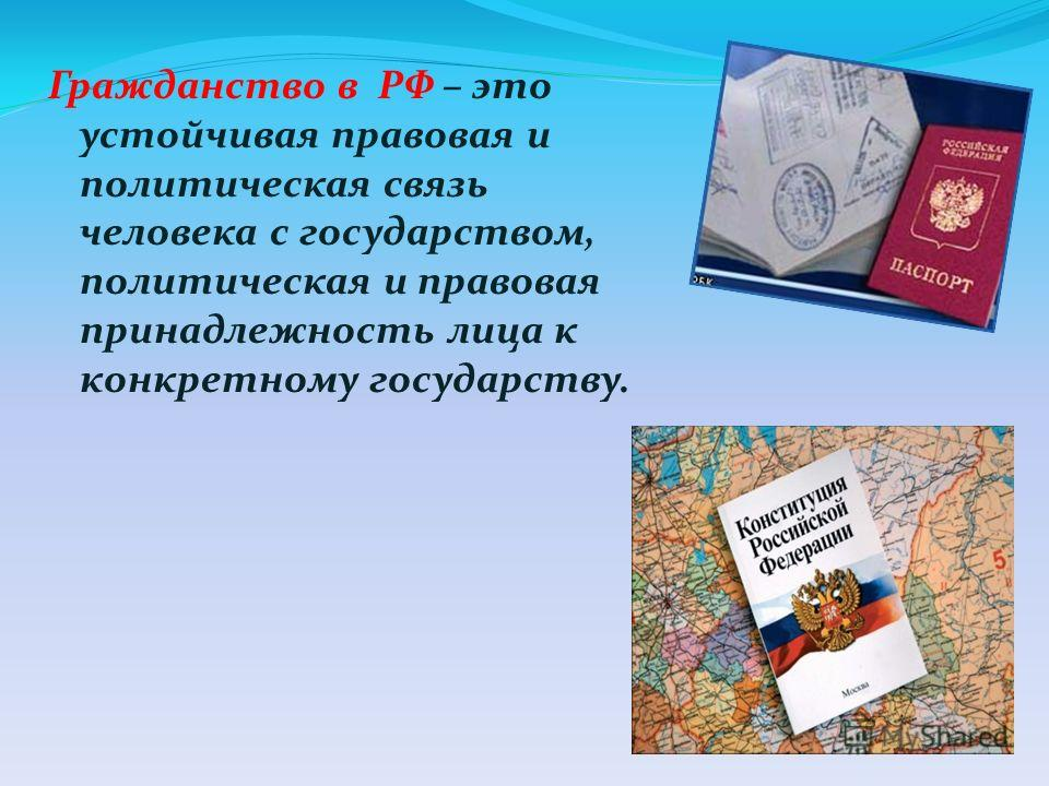 Гражданство в РФ – это устойчивая правовая и политическая связь человека с государством, политическая и правовая принадлежность лица к конкретному государству.