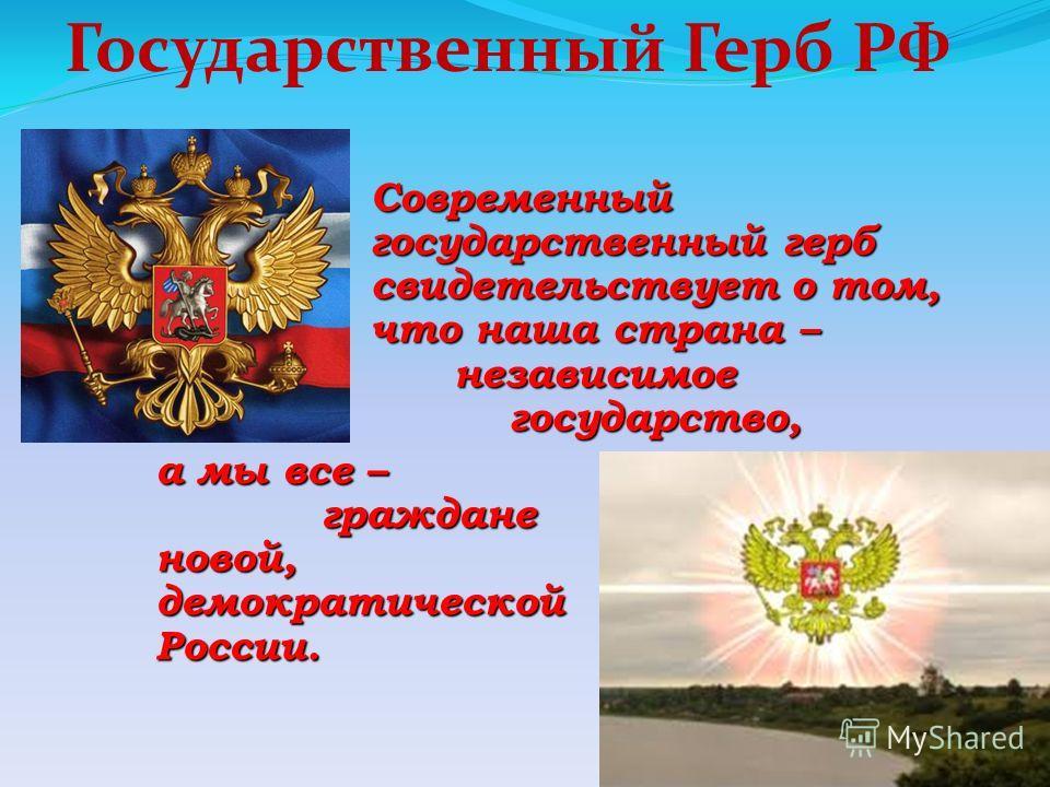 Современный государственный герб свидетельствует о том, что наша страна – независимое независимое государство, государство, Государственный Герб РФ а мы все – граждане новой, демократической России. граждане новой, демократической России.