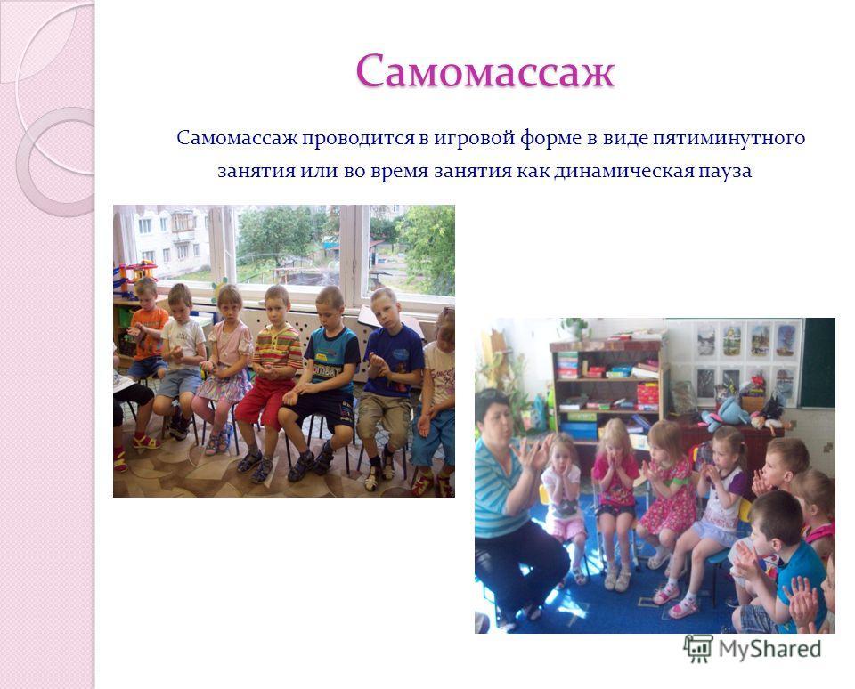 Самомассаж Самомассаж Самомассаж проводится в игровой форме в виде пятиминутного занятия или во время занятия как динамическая пауза