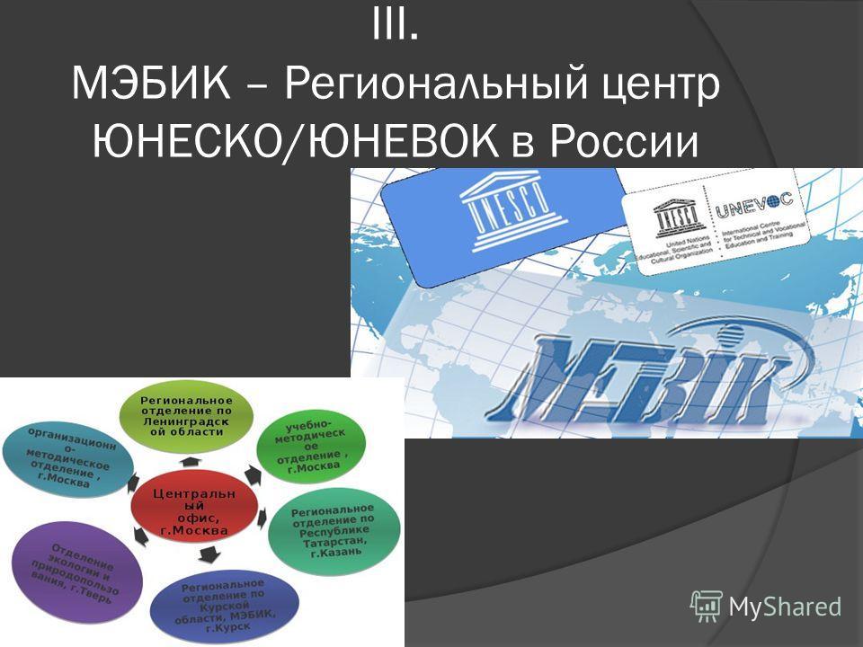III. МЭБИК – Региональный центр ЮНЕСКО/ЮНЕВОК в России