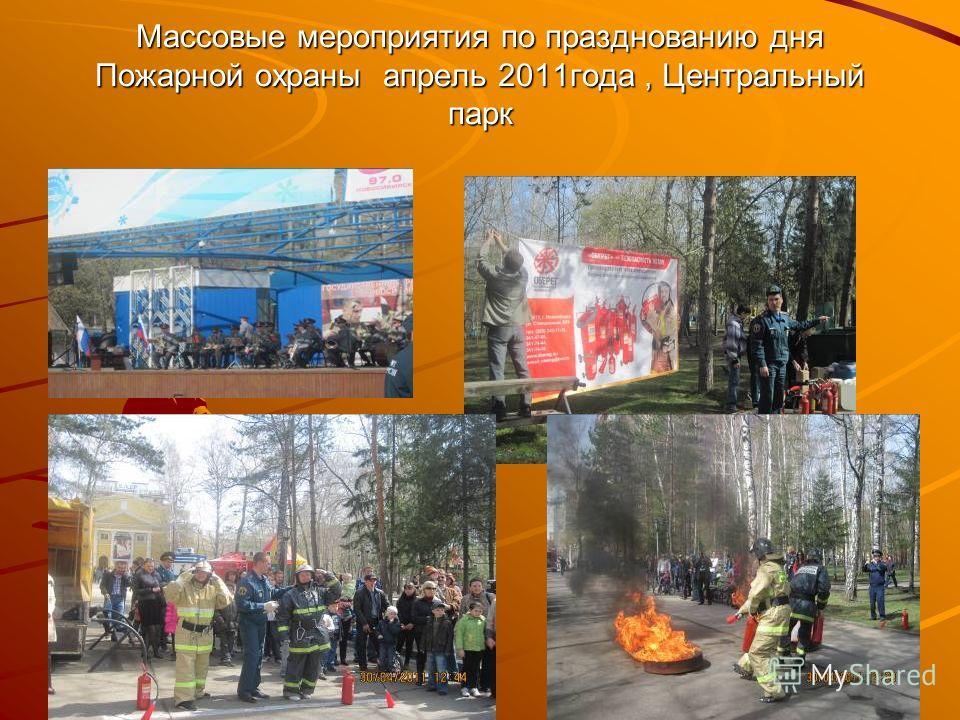 Массовые мероприятия по празднованию дня Пожарной охраны апрель 2011года, Центральный парк