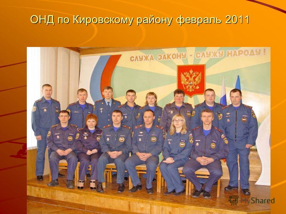 ОНД по Кировскому району февраль 2011