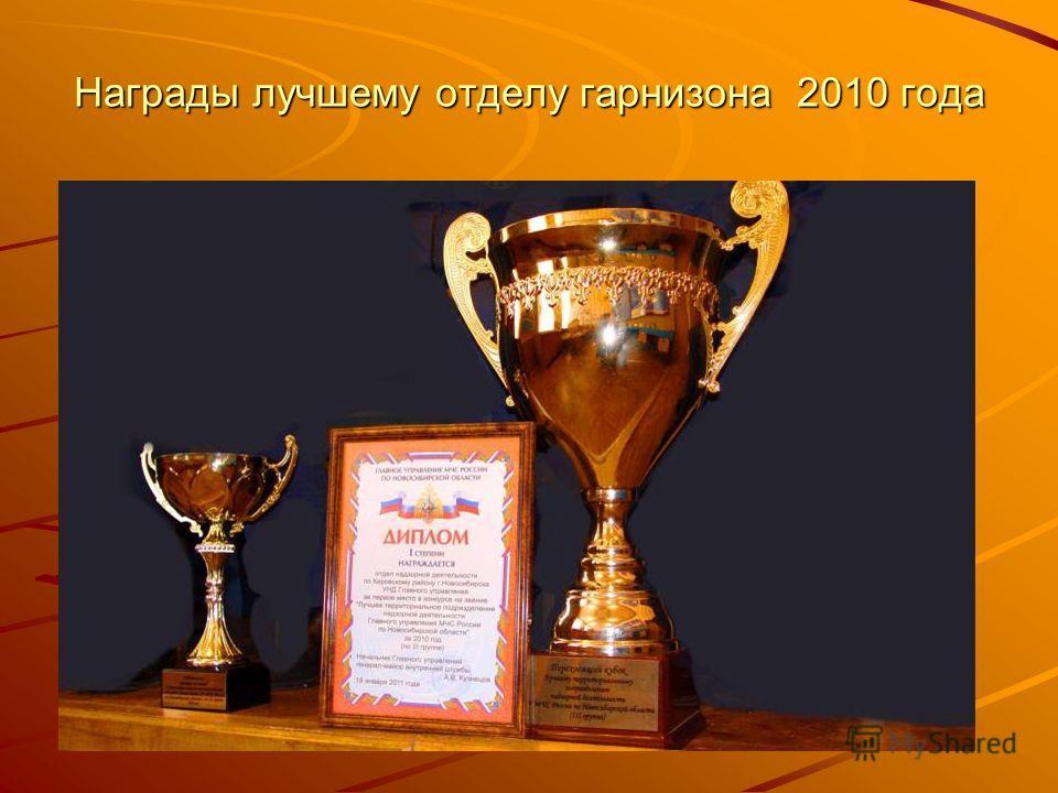 Награды лучшему отделу гарнизона 2010 года