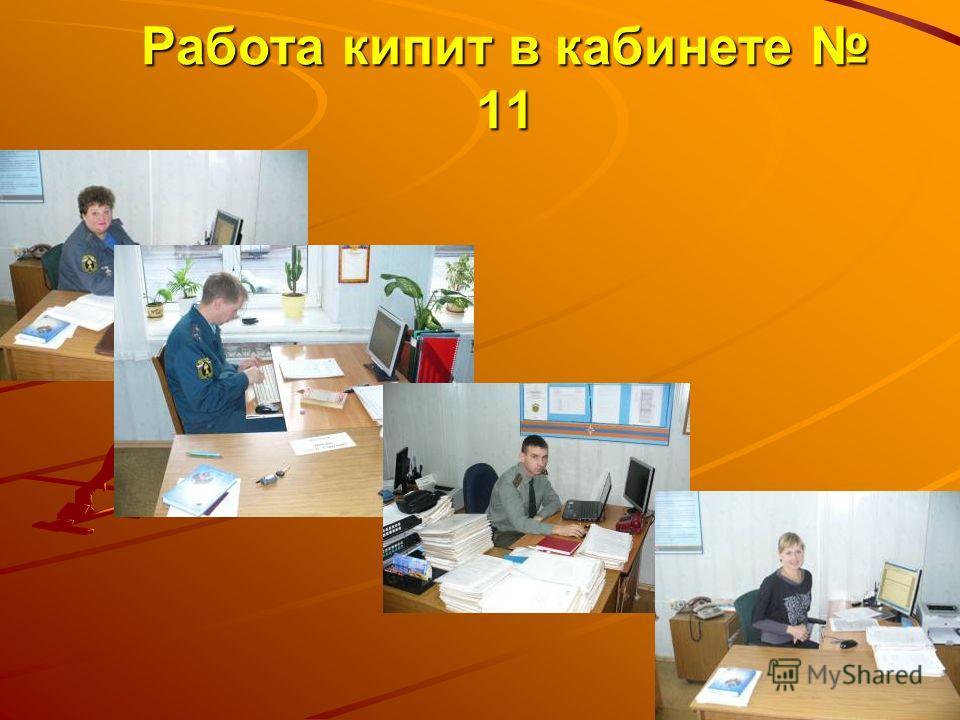 Работа кипит в кабинете 11