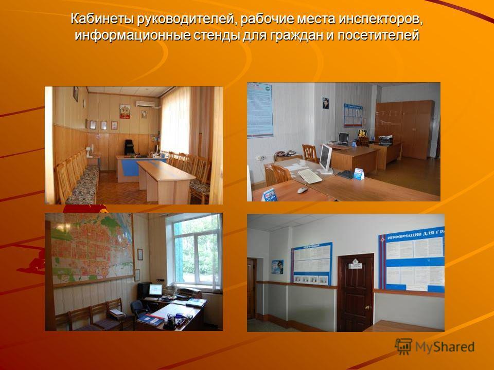 Кабинеты руководителей, рабочие места инспекторов, информационные стенды для граждан и посетителей