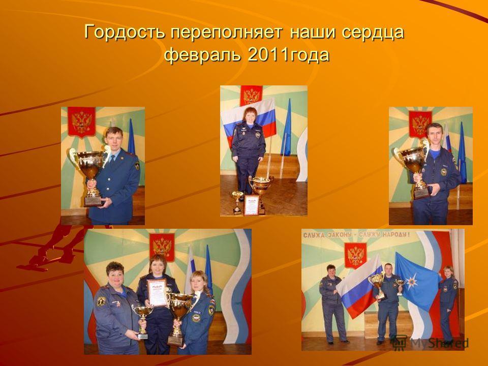 Гордость переполняет наши сердца февраль 2011года