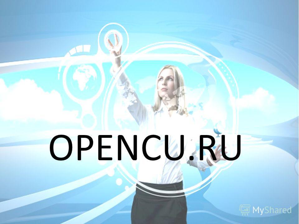 OPENCU.RU