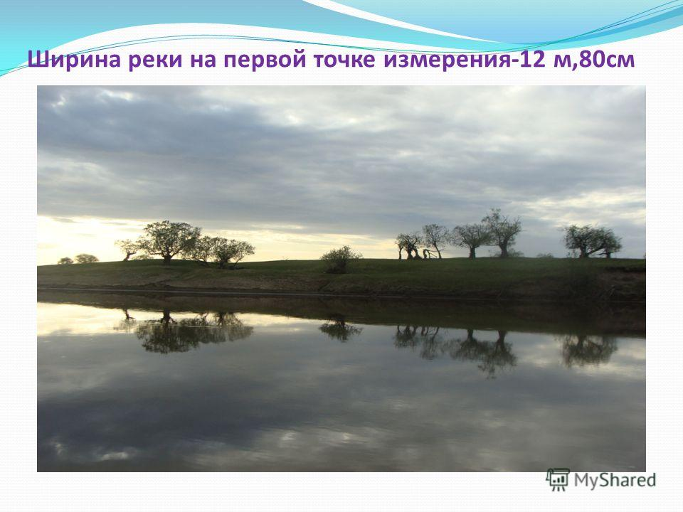 Ширина реки на первой точке измерения-12 м,80см