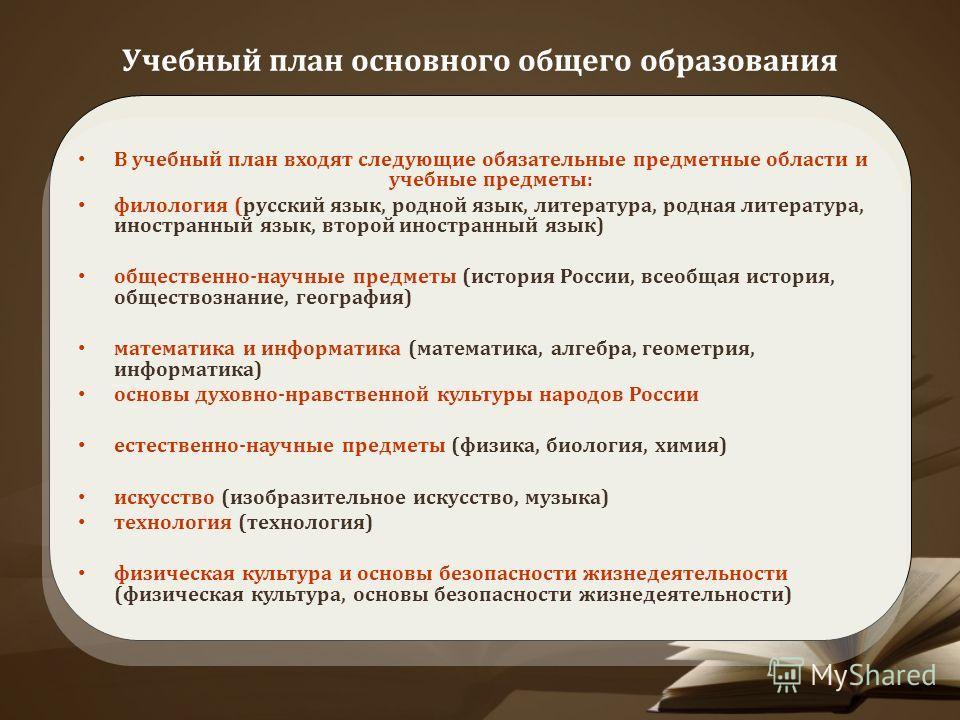 Учебный план основного общего образования В учебный план входят следующие обязательные предметные области и учебные предметы: филология (русский язык, родной язык, литература, родная литература, иностранный язык, второй иностранный язык) общественно-