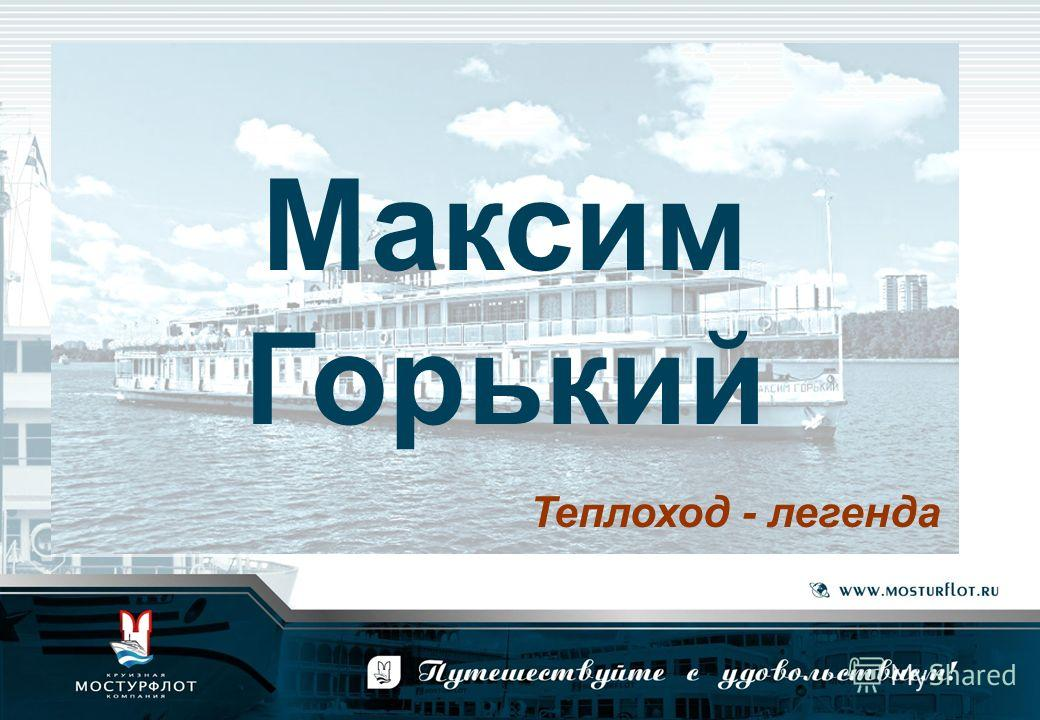 Максим Горький Теплоход - легенда