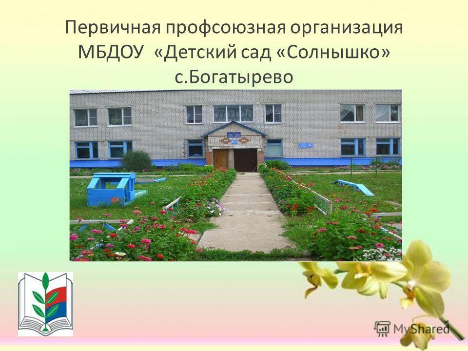 Первичная профсоюзная организация МБДОУ «Детский сад «Солнышко» с.Богатырево