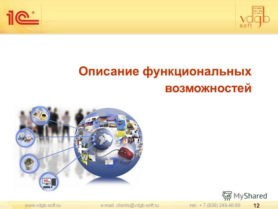 Описание функциональных возможностей 12 www.vdgb-soft.ru e-mail: clients@vdgb-soft.ru тел. + 7 (836) 249-46-89