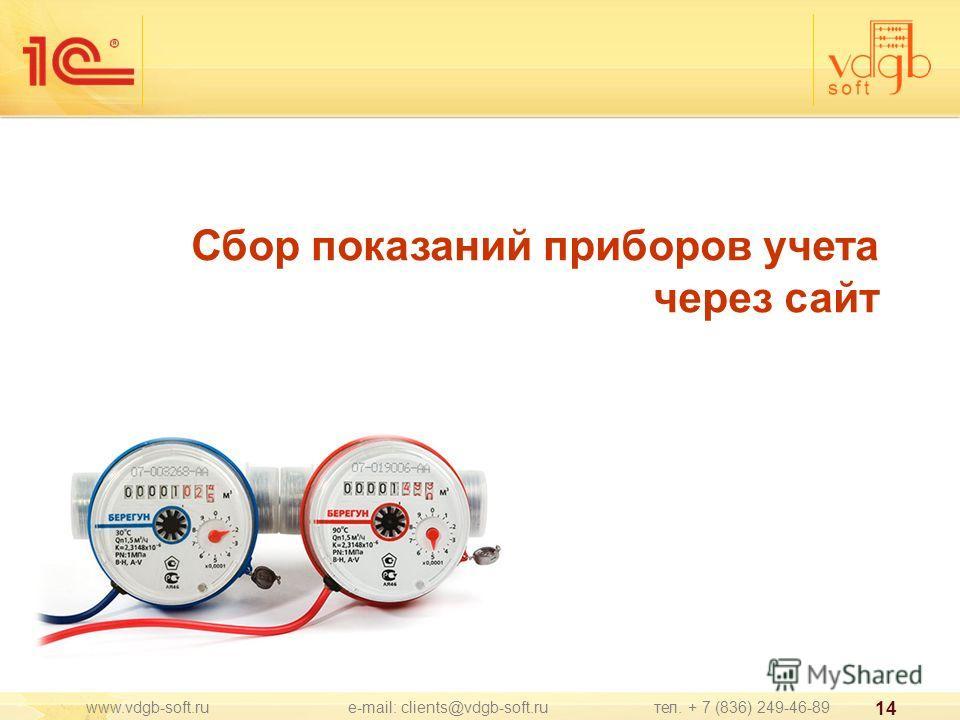 Сбор показаний приборов учета через сайт 14 www.vdgb-soft.ru e-mail: clients@vdgb-soft.ru тел. + 7 (836) 249-46-89
