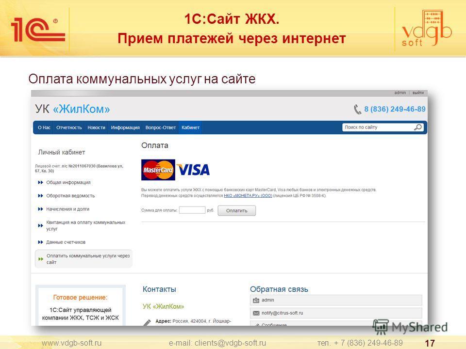1С:Сайт ЖКХ. Прием платежей через интернет Оплата коммунальных услуг на сайте 17 www.vdgb-soft.ru e-mail: clients@vdgb-soft.ru тел. + 7 (836) 249-46-89