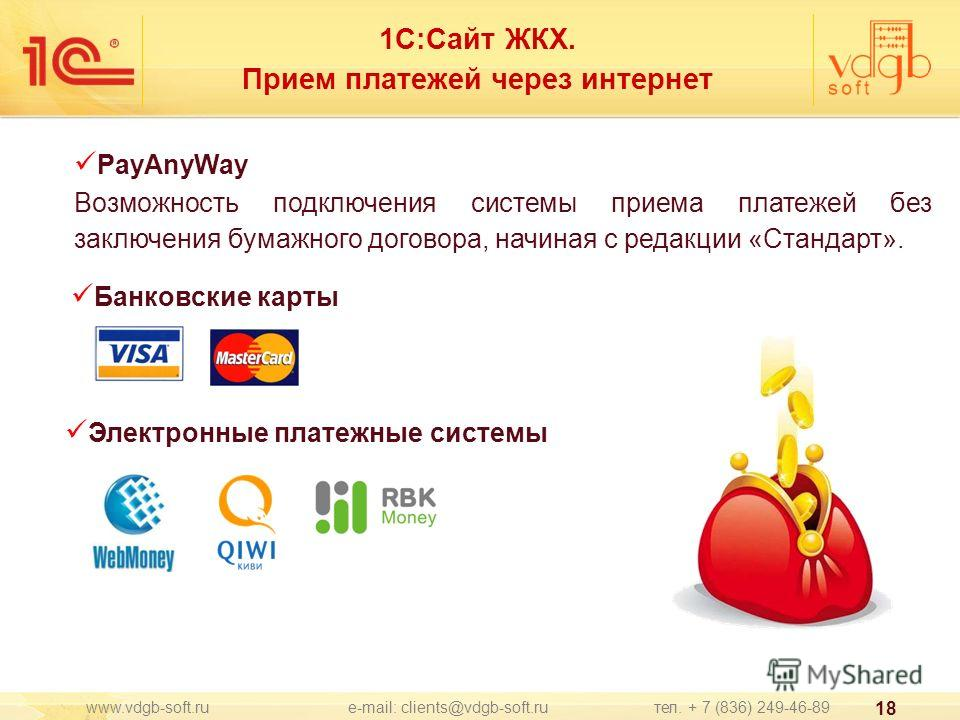 PayAnyWay Возможность подключения системы приема платежей без заключения бумажного договора, начиная с редакции «Стандарт». Банковские карты Электронные платежные системы 18 www.vdgb-soft.ru e-mail: clients@vdgb-soft.ru тел. + 7 (836) 249-46-89 1С:Са
