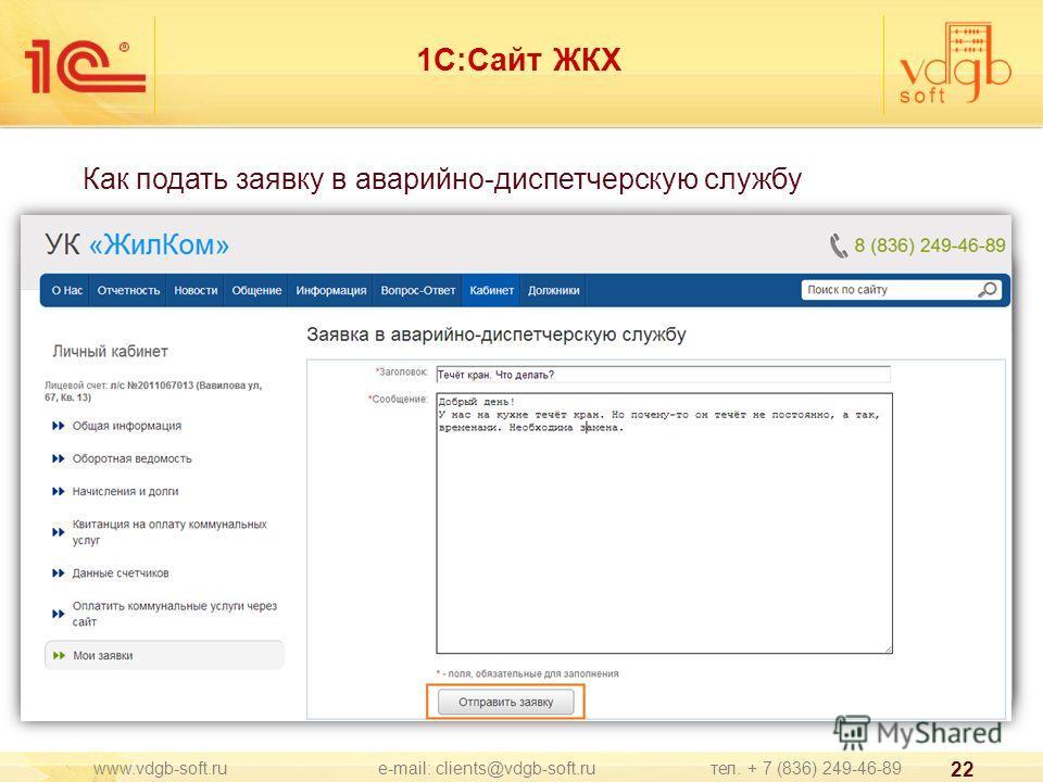 Как подать заявку в аварийно-диспетчерскую службу 1С:Сайт ЖКХ 22 www.vdgb-soft.ru e-mail: clients@vdgb-soft.ru тел. + 7 (836) 249-46-89