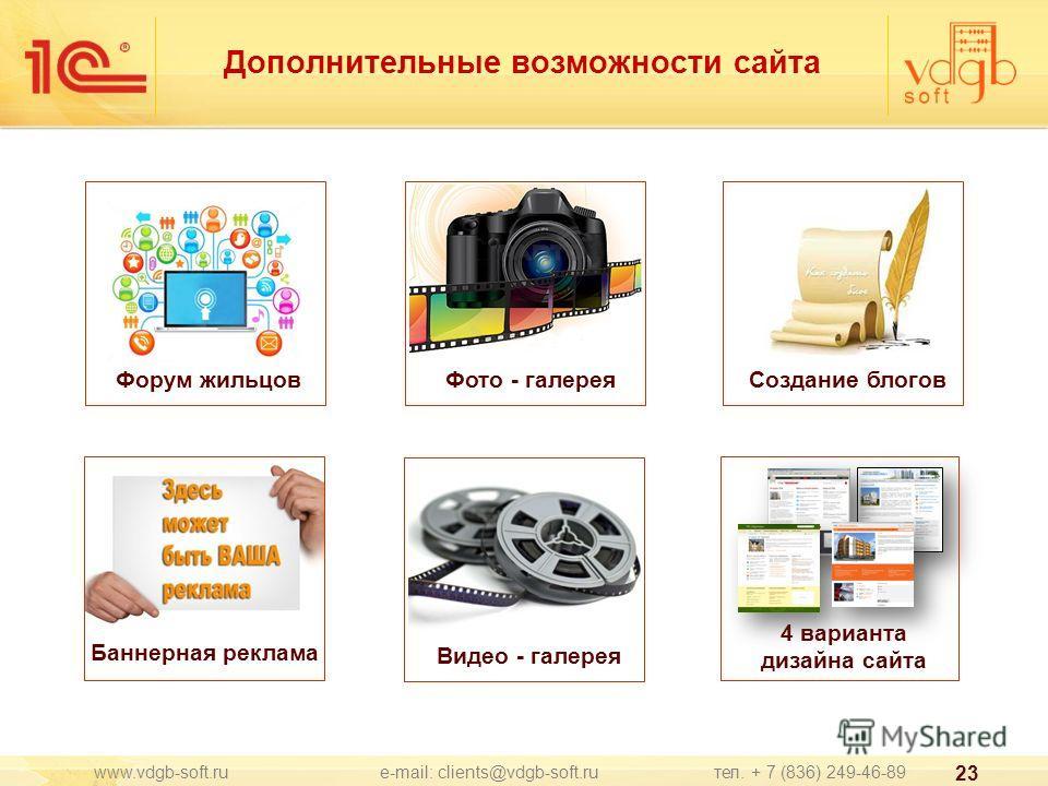 Дополнительные возможности сайта 23 www.vdgb-soft.ru e-mail: clients@vdgb-soft.ru тел. + 7 (836) 249-46-89 Баннерная реклама Форум жильцовВидео - галереяФото - галереяСоздание блогов 4 варианта дизайна сайта