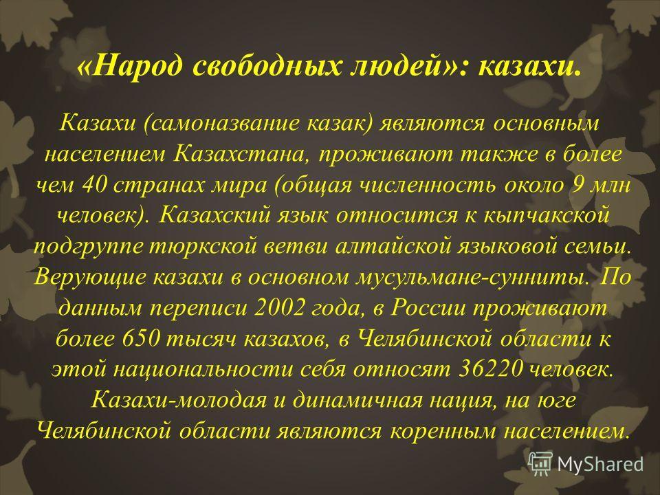 Введение. Увлекательная наука, объектом изучения которой являются народы, называется этнология. Это название происходит от греческих слов ethnos– «народ» и logos - «идея, слово, понятие, наука». В России еще с конца 19 столетия за этой областью знани