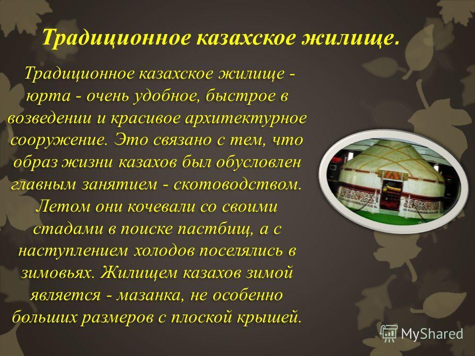 «Народ свободных людей»: казахи. Казахи (самоназвание казак) являются основным населением Казахстана, проживают также в более чем 40 странах мира (общая численность около 9 млн человек). Казахский язык относится к кыпчакской подгруппе тюркской ветви