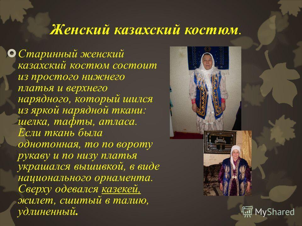 Казахский народ нашего поселка. Я расскажу вам про казахский народ нашего поселка. У нас в п. Варшавка очень много людей этой национальности. И они хорошо помнят, к какому роду и племени принадлежали их предки. Казахи нашего поселка соблюдают все пра