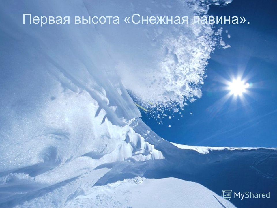 Первая высота «Снежная лавина».