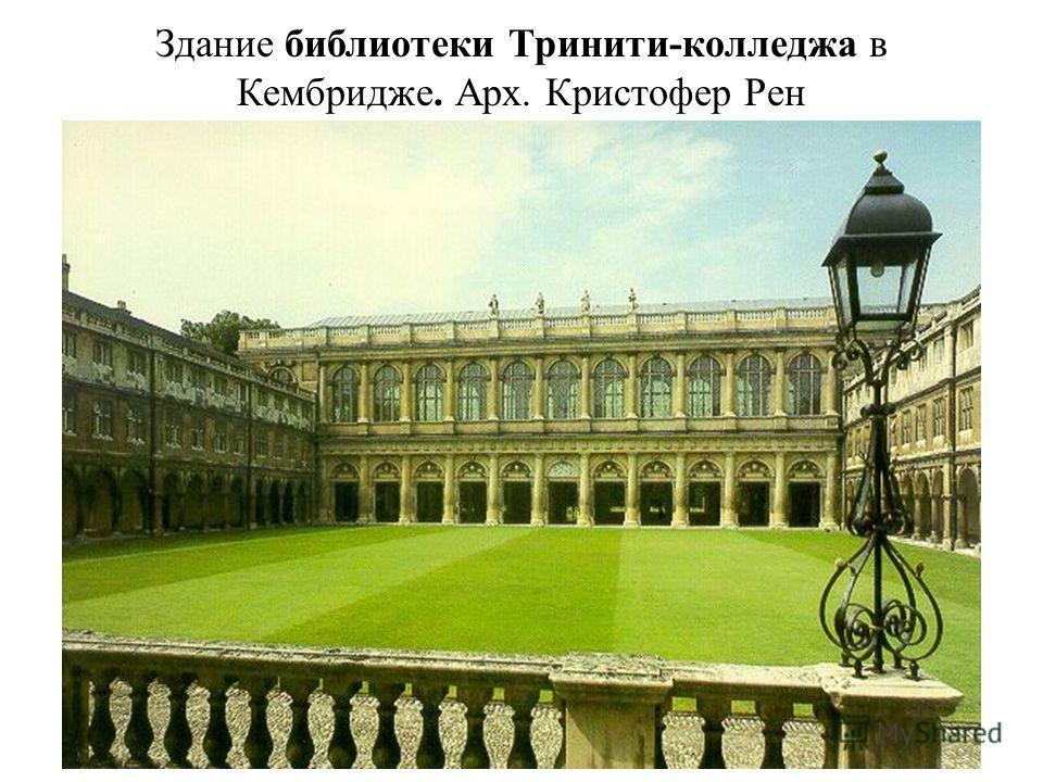 Здание библиотеки Тринити-колледжа в Кембридже. Арх. Кристофер Рен