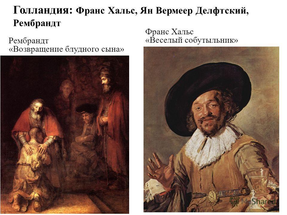 Голландия: Франс Хальс, Ян Вермеер Делфтский, Рембрандт Рембрандт «Возвращение блудного сына» Франс Хальс «Веселый собутыльник»