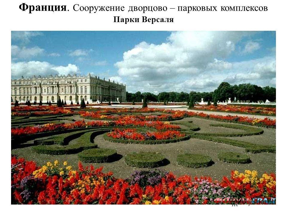 Франция. Сооружение дворцово – парковых комплексов Парки Версаля