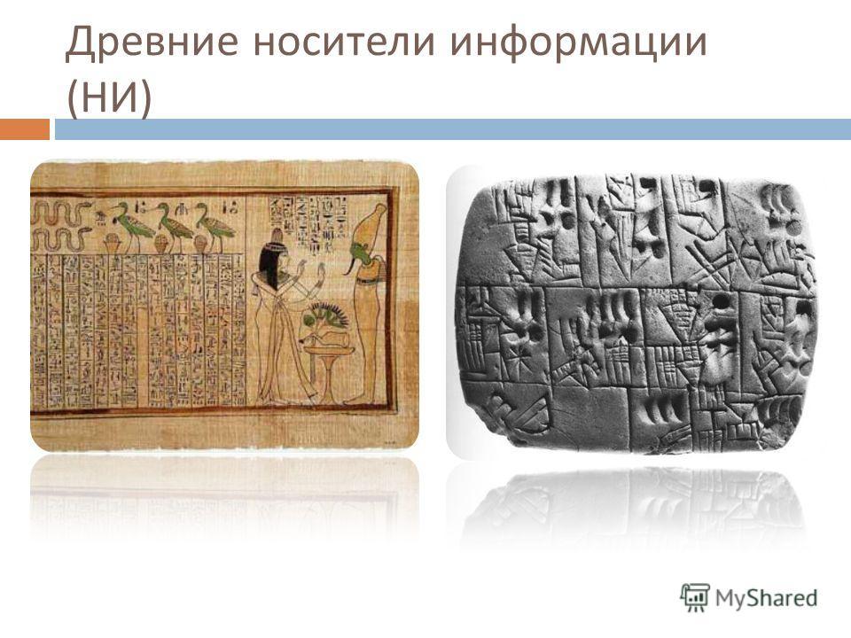 Древние носители информации ( НИ )