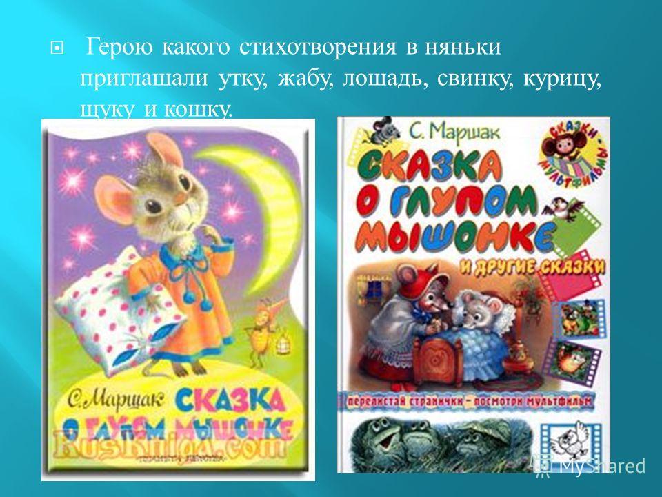 Герою какого стихотворения в няньки приглашали утку, жабу, лошадь, свинку, курицу, щуку и кошку.
