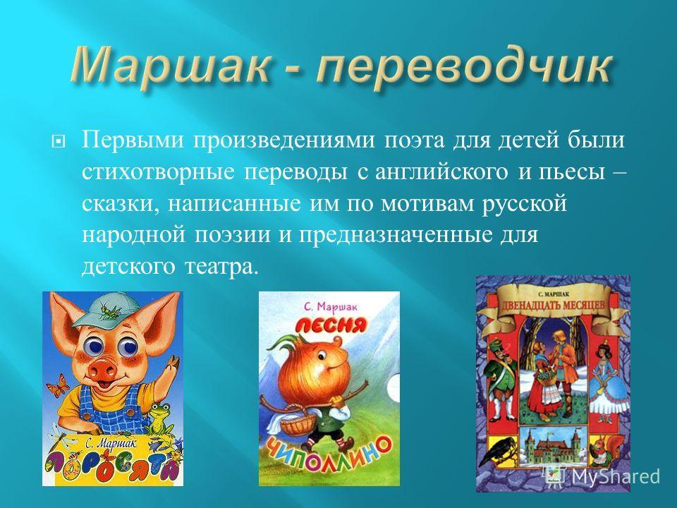 Первыми произведениями поэта для детей были стихотворные переводы с английского и пьесы – сказки, написанные им по мотивам русской народной поэзии и предназначенные для детского театра.