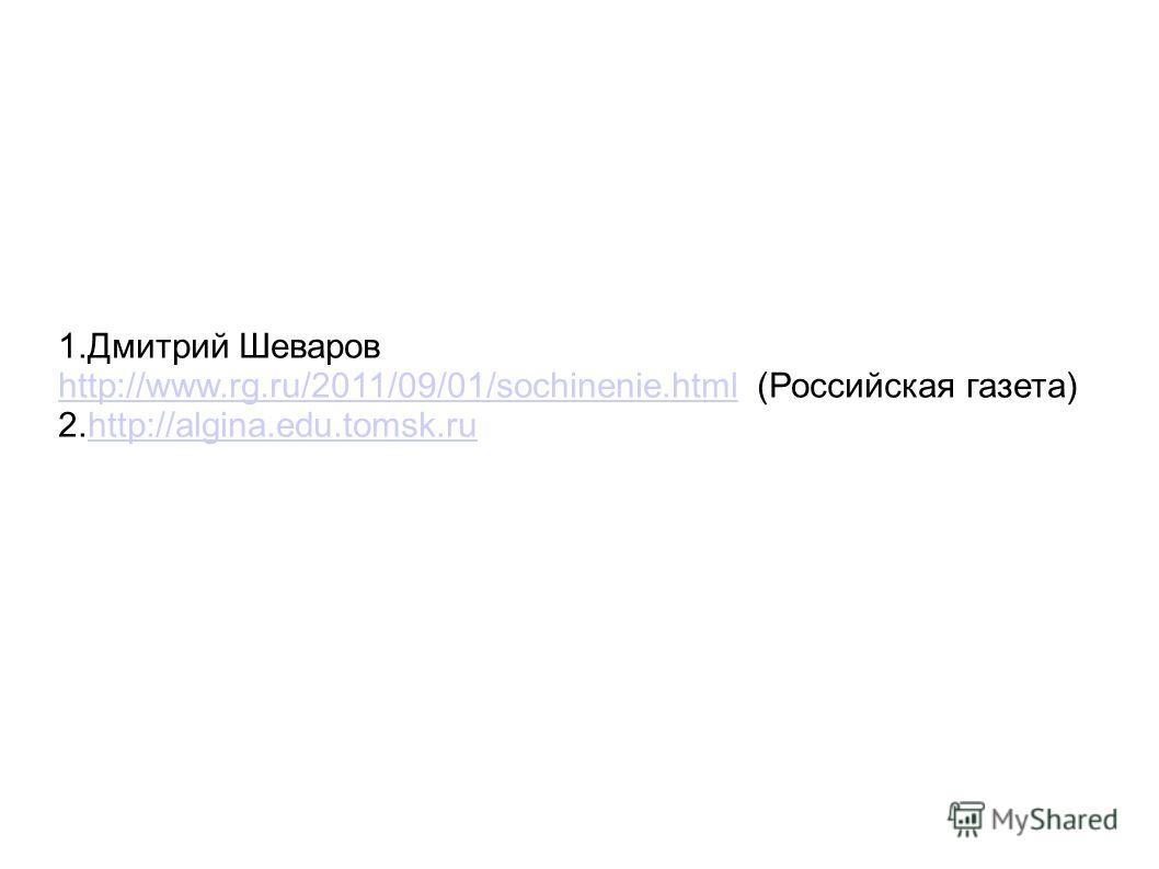 1.Дмитрий Шеваров http://www.rg.ru/2011/09/01/sochinenie.html (Российская газета) http://www.rg.ru/2011/09/01/sochinenie.html 2.http://algina.edu.tomsk.ruhttp://algina.edu.tomsk.ru