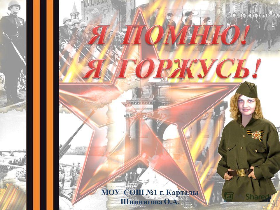 МОУ СОШ 1 г. Карталы Шипнягова О.А.