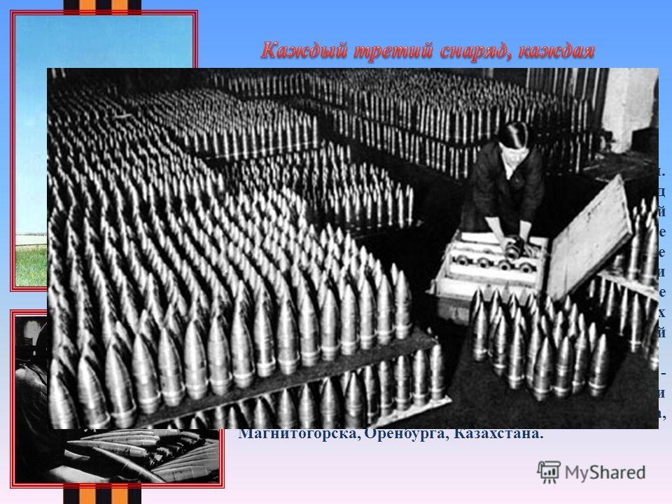 ММК стал настоящим броневым щитом Родины. Броня каждого второго танка и каждый третий снаряд в годы войны были изготовлены из магнитогорской стали. Трудящиеся города первыми в стране организовали стахановскую вахту «Все для фронта. Все для Победы!».