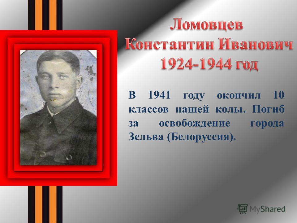 В 1941 году окончил 10 классов нашей колы. Погиб за освобождение города Зельва (Белоруссия).