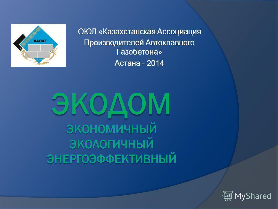 ОЮЛ «Казахстанская Ассоциация Производителей Автоклавного Газобетона» Астана - 2014