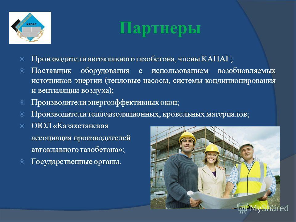 Производители автоклавного газобетона, члены КАПАГ; Поставщик оборудования с использованием возобновляемых источников энергии (тепловые насосы, системы кондиционирования и вентиляции воздуха); Производители энергоэффективных окон; Производители тепло