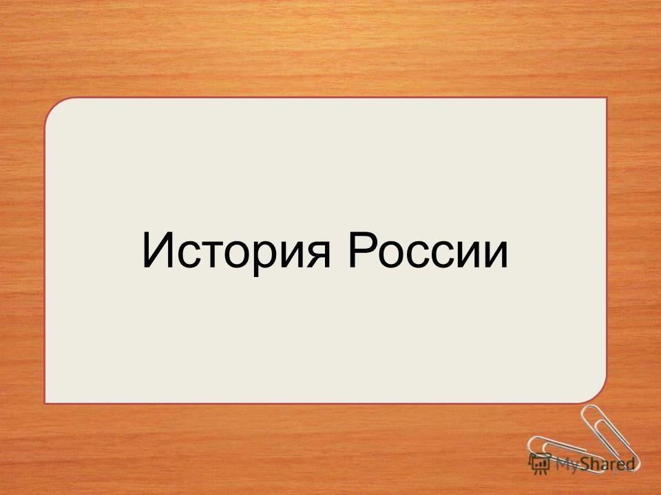 История России 23