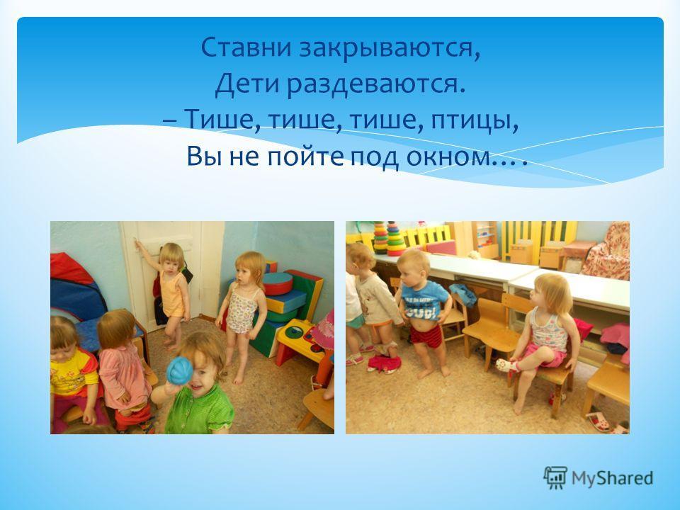 Ставни закрываются, Дети раздеваются. – Тише, тише, тише, птицы, Вы не пойте под окном….