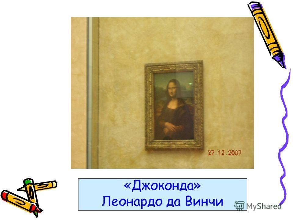 «Джоконда» Леонардо да Винчи