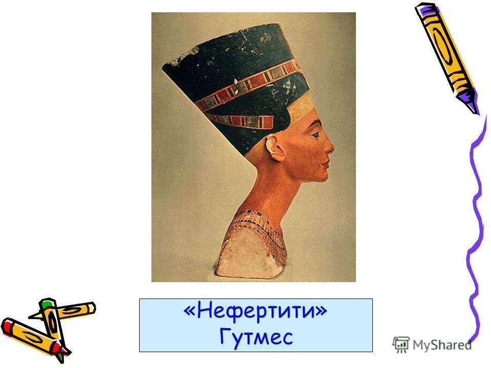 «Нефертити» Гутмес