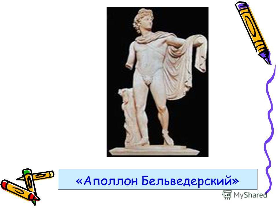«Аполлон Бельведерский»