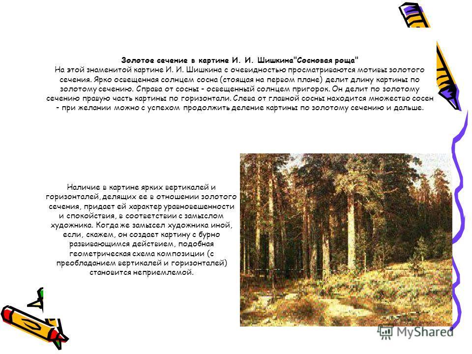 Золотое сечение в картине И. И. Шишкина