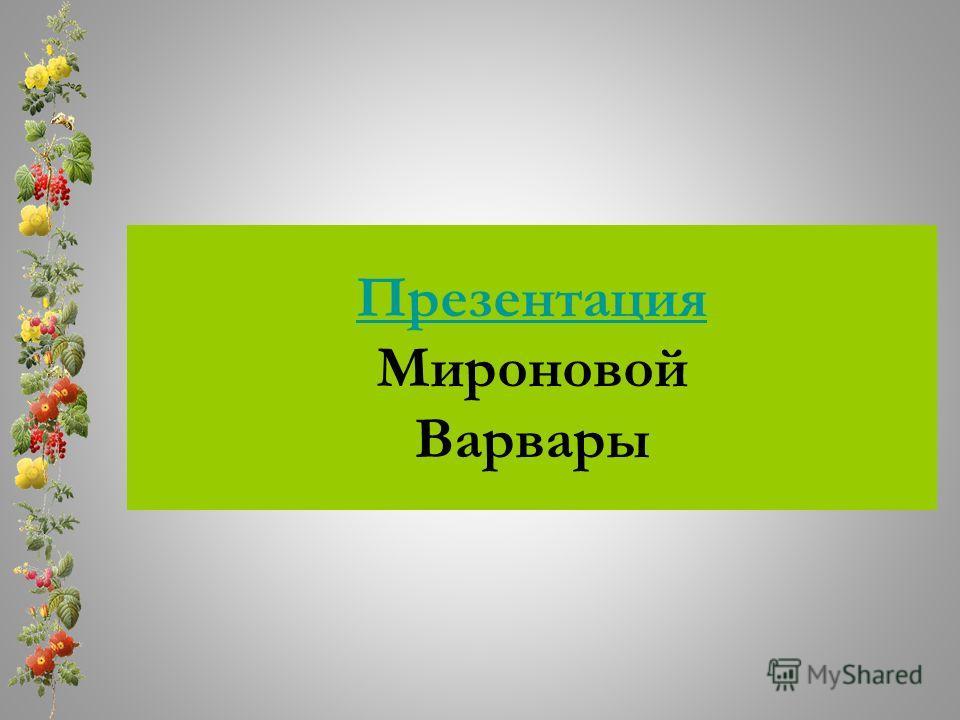 Презентация Презентация Мироновой Варвары