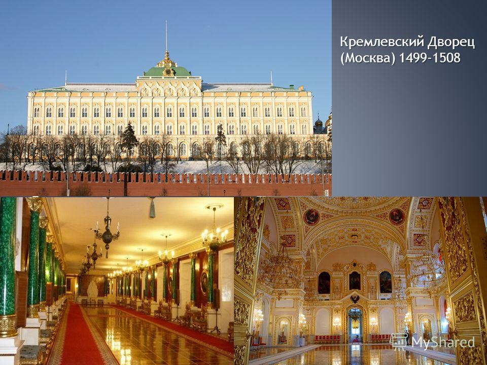 Кремлевский Дворец (Москва) 1499-1508